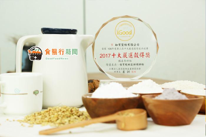 無添加、無麩質飲食的最佳代言-佳實米穀粉