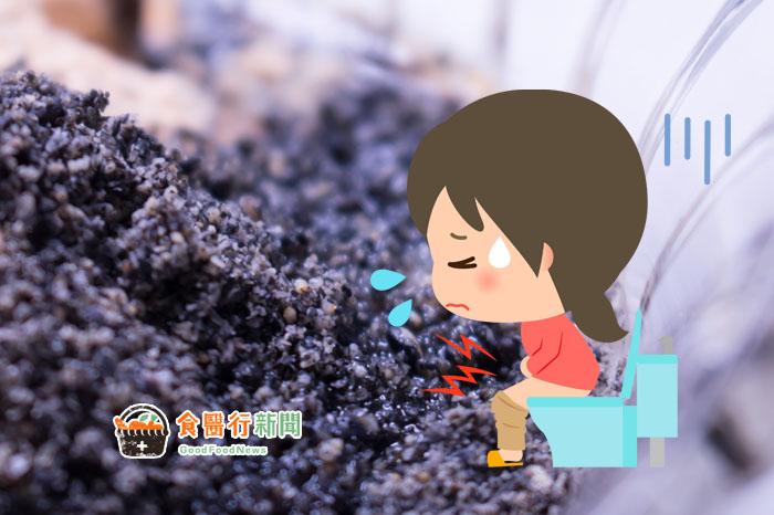 【便祕】丟掉瀉藥與灌腸劑吧!中醫師:黑芝麻加這味 排便功效佳