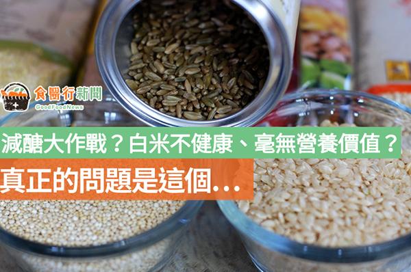 減醣大作戰?白米不健康、毫無營養價值?真正的問題來自於…