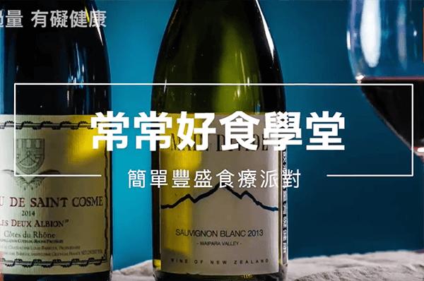 看懂葡萄酒的眼淚 法國國家級侍酒師親授品酒術