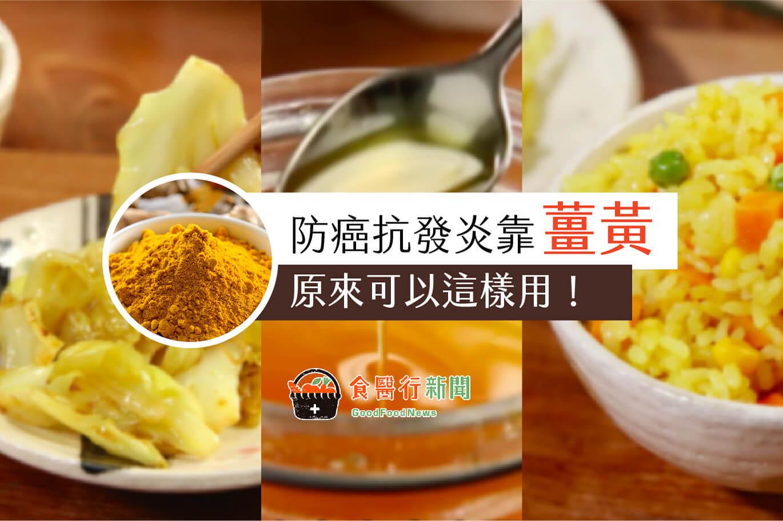 防癌抗發炎靠薑黃!5大料理運用法
