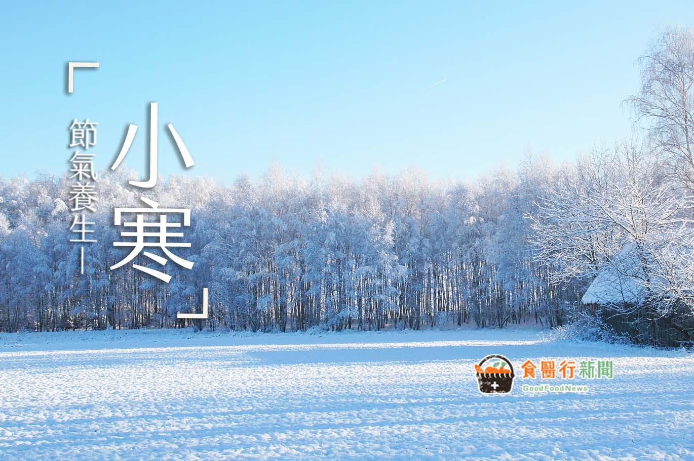 【小寒養生】抗寒保暖護陽氣!樓中亮中醫:3祕訣補養腎氣、防冬季乾癢