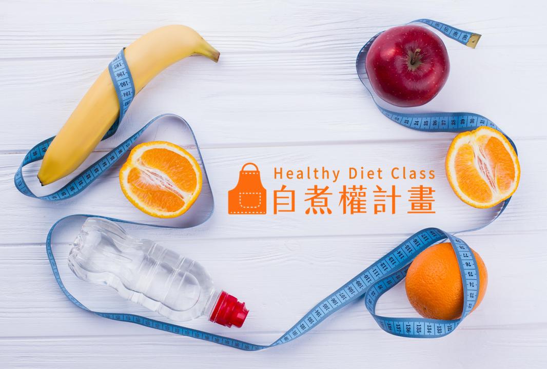【自煮權計畫】世界性健康困境!面對肥胖與營養問題的飲食對策
