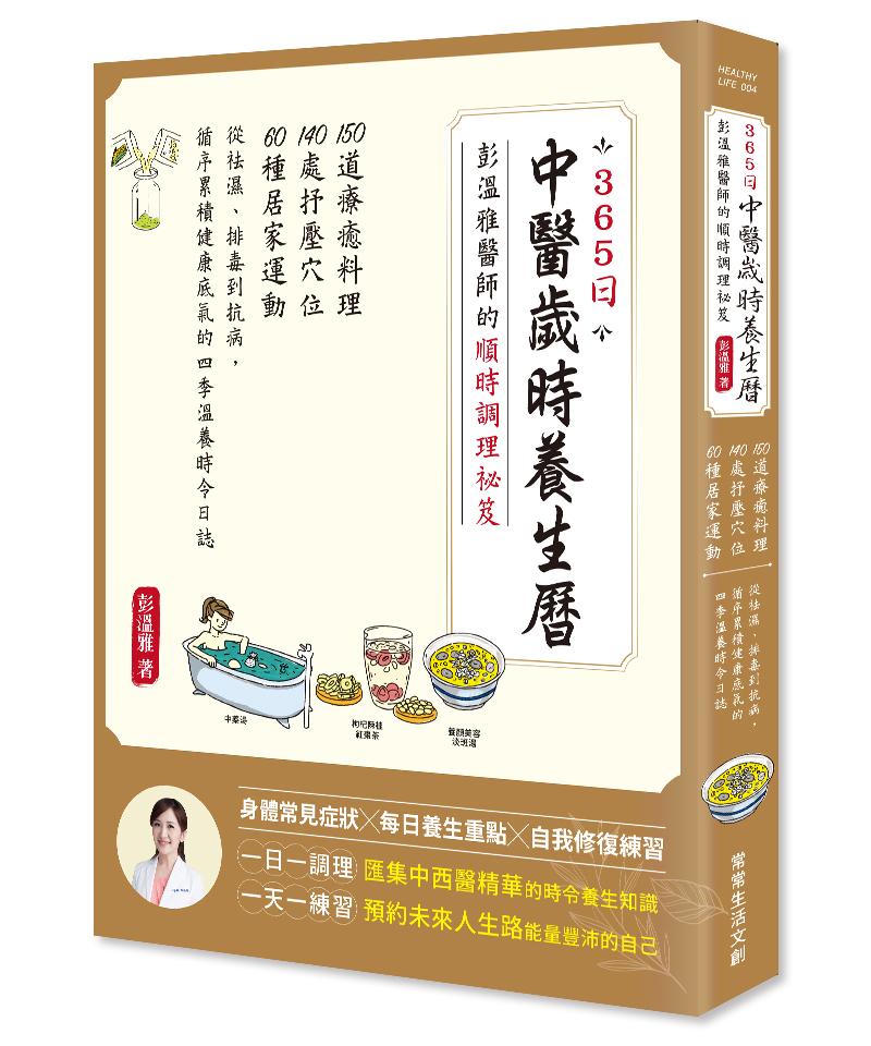 365日中醫歲時養生曆・彭溫雅醫師的順時調理祕笈