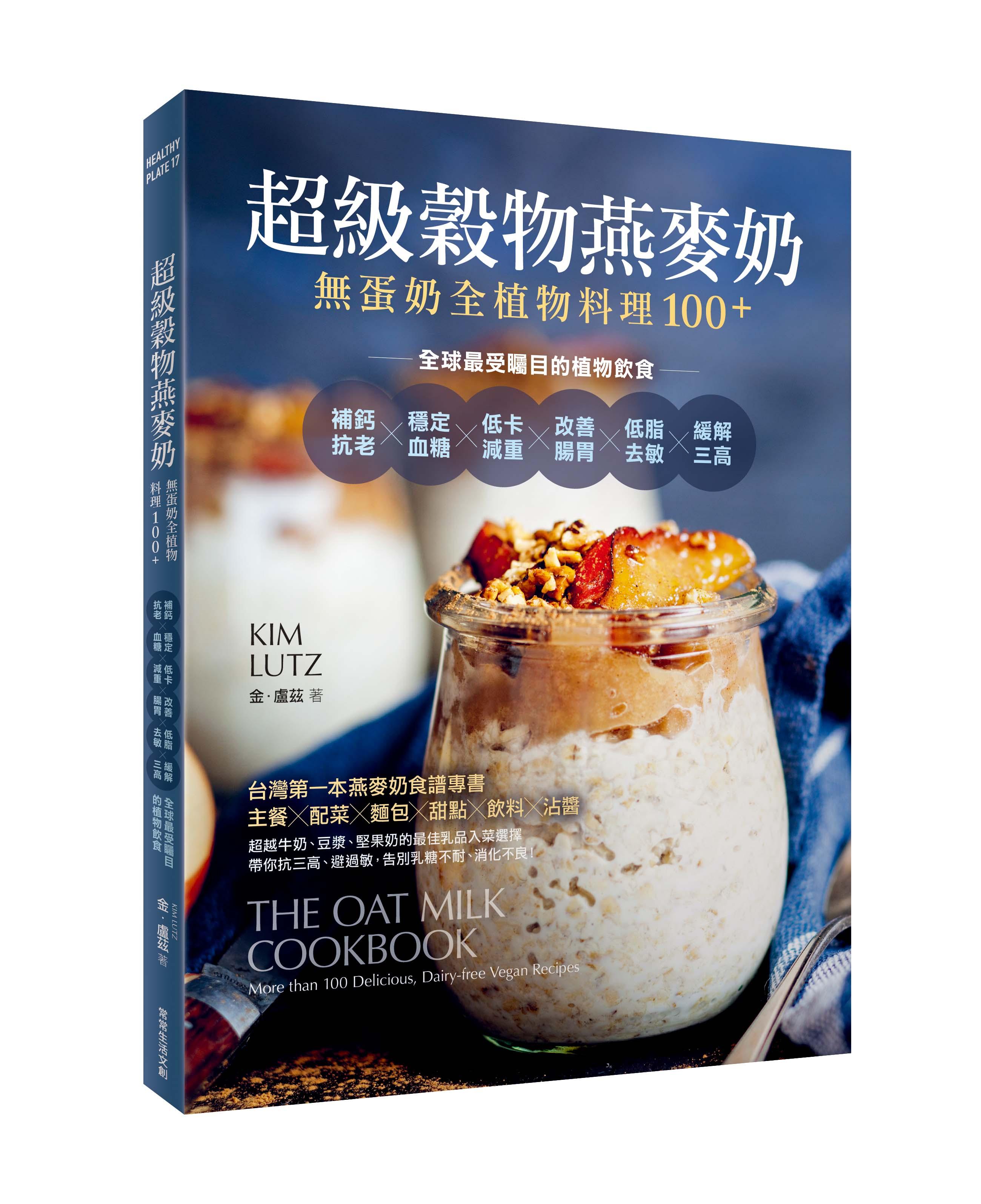 超級穀物燕麥奶・無蛋奶全植物料理100+