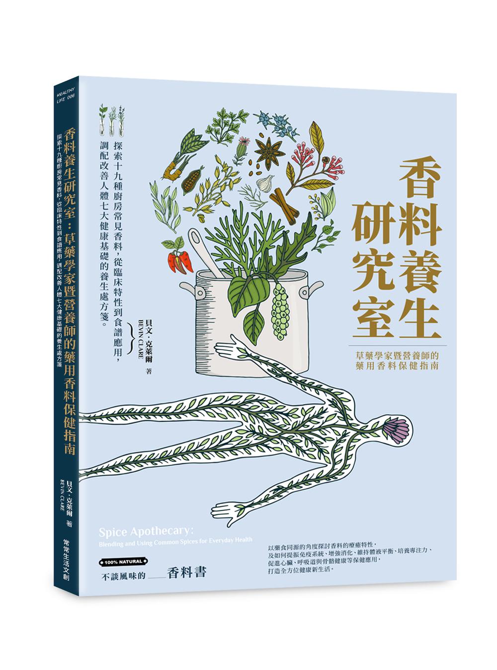 香料養生研究室:草藥學家暨營養師的藥用香料保健指南